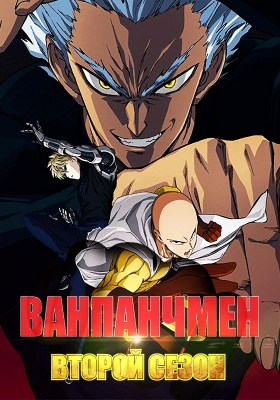 Ванпанчмен / One-Punch Man 2 сезон